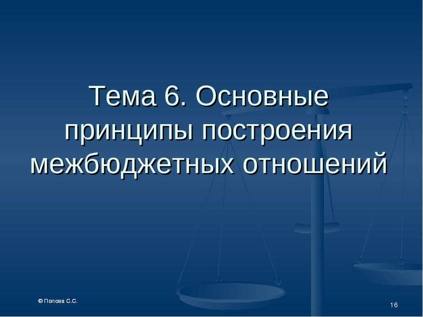 * Тема 6. Основные принципы построения межбюджетных отношений © Попова С.С. ©...