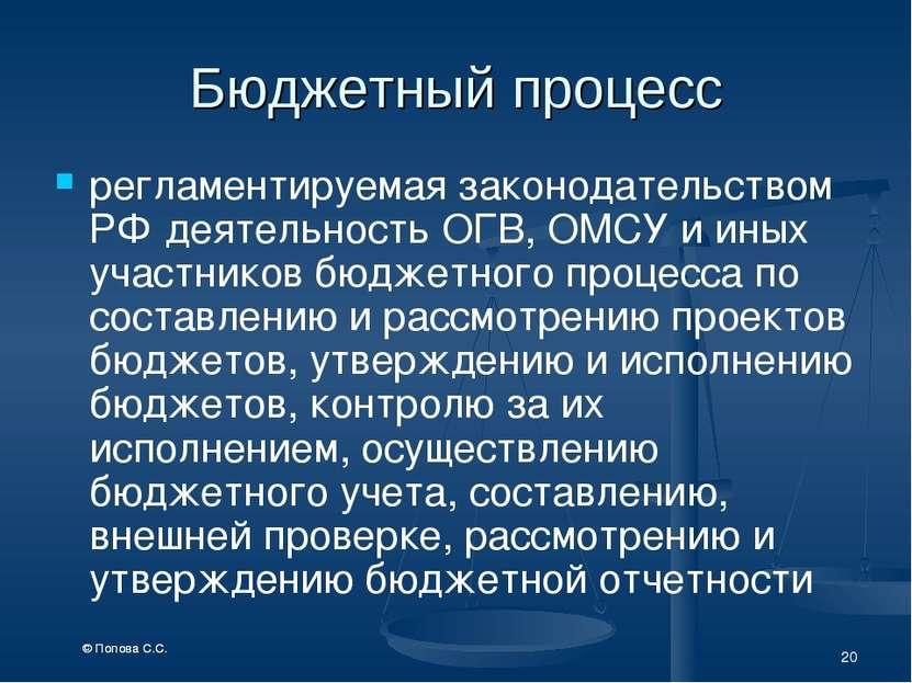 * Бюджетный процесс регламентируемая законодательством РФ деятельность ОГВ, О...