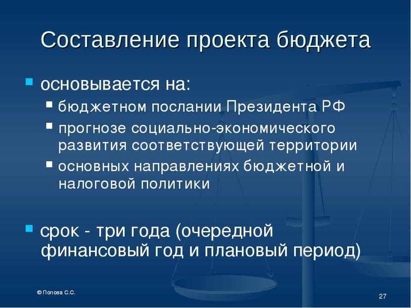 * Составление проекта бюджета основывается на: бюджетном послании Президента ...