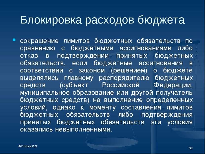 * Блокировка расходов бюджета сокращение лимитов бюджетных обязательств по ср...