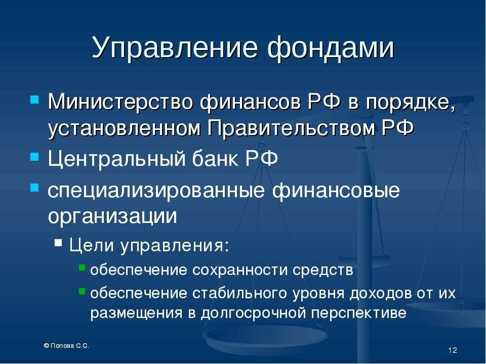 * Управление фондами Министерство финансов РФ в порядке, установленном Правит...
