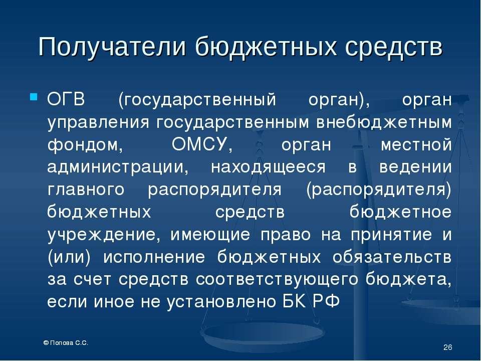 * Получатели бюджетных средств ОГВ (государственный орган), орган управления ...