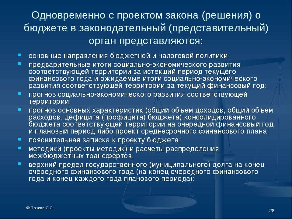 * Одновременно с проектом закона (решения) о бюджете в законодательный (предс...