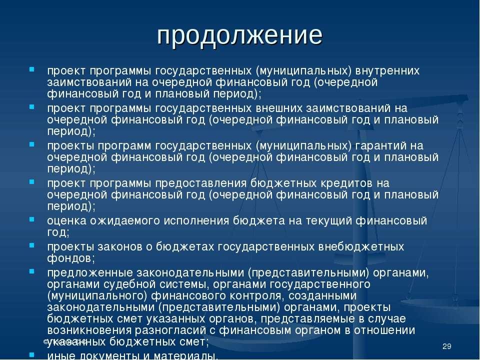 * продолжение проект программы государственных (муниципальных) внутренних заи...