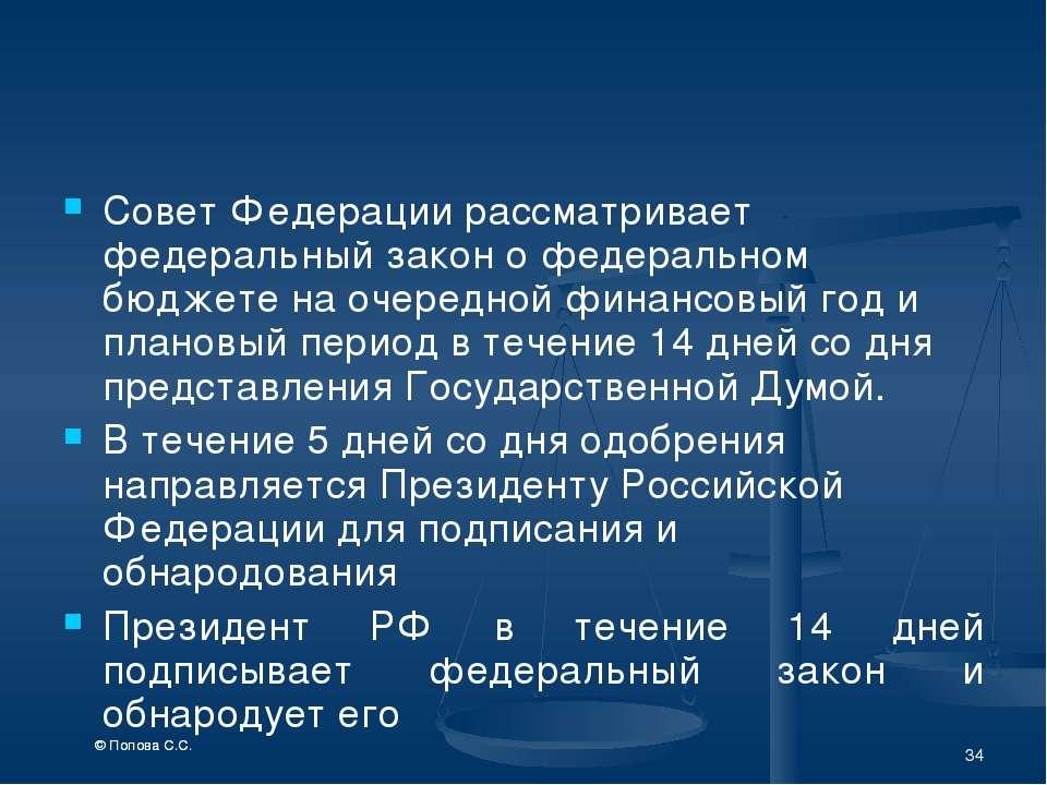 * Совет Федерации рассматривает федеральный закон о федеральном бюджете на оч...
