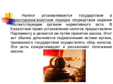 Налоги устанавливаются государством в односторонне-властном порядке посредств...