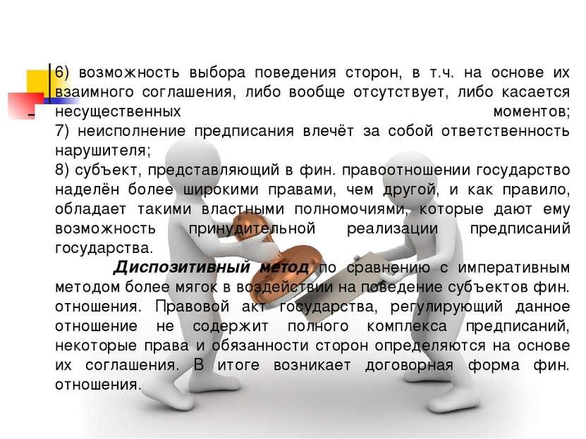 6) возможность выбора поведения сторон, в т.ч. на основе их взаимного соглаше...
