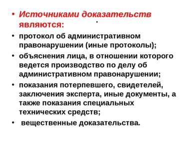 . Источниками доказательств являются: протокол об административном правонаруш...