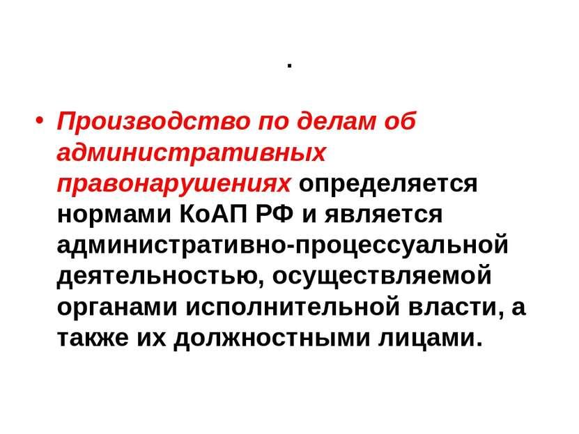 . Производство по делам об административных правонарушениях определяется норм...