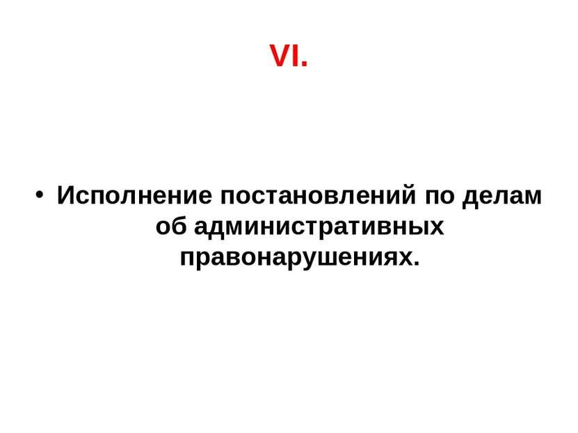 VI. Исполнение постановлений по делам об административных правонарушениях.