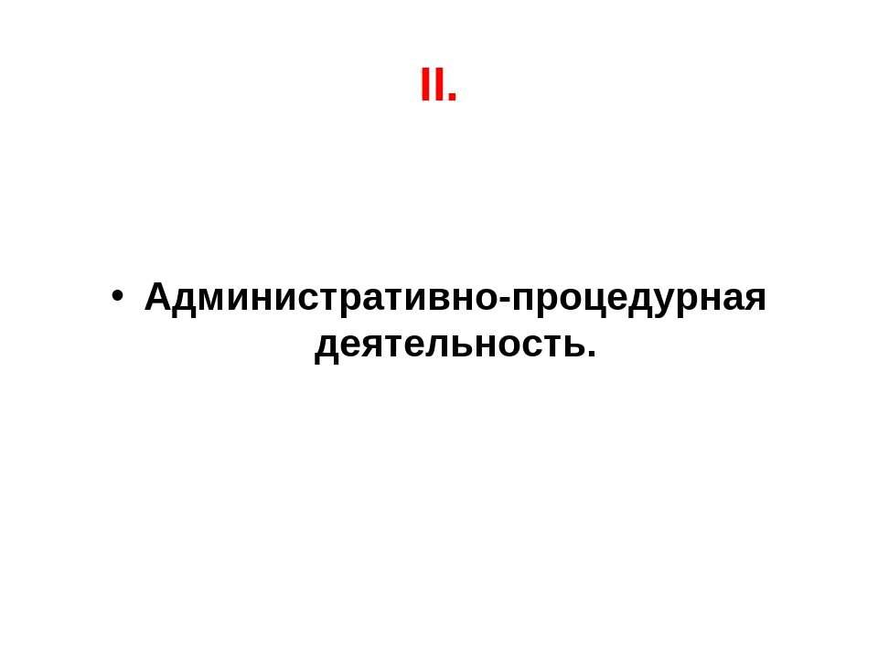 II. Административно-процедурная деятельность.