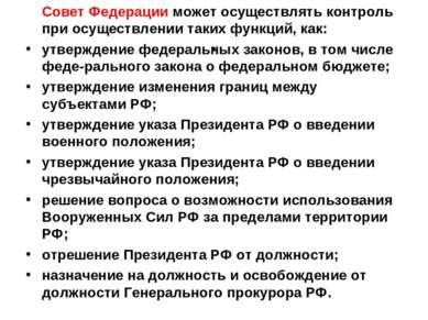 . Совет Федерации может осуществлять контроль при осуществлении таких функций...