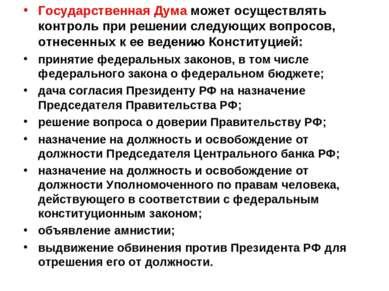 . Государственная Дума может осуществлять контроль при решении следующих вопр...