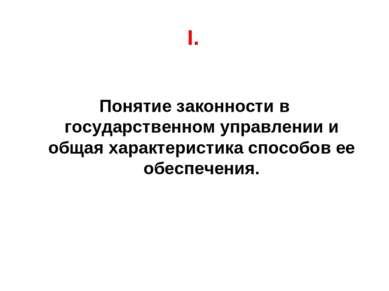 I.  Понятие законности в государственном управлении и общая характеристика с...