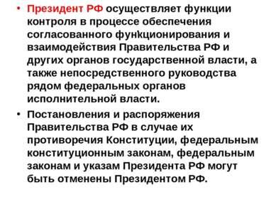 . Президент РФ осуществляет функции контроля в процессе обеспечения согласова...