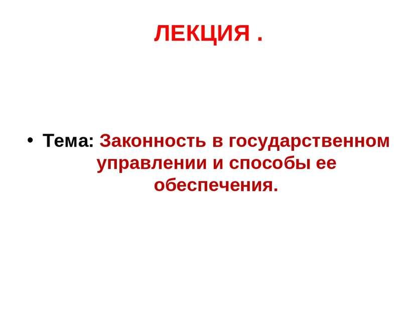 ЛЕКЦИЯ .   Тема: Законность в государственном управлении и способы ее обесп...