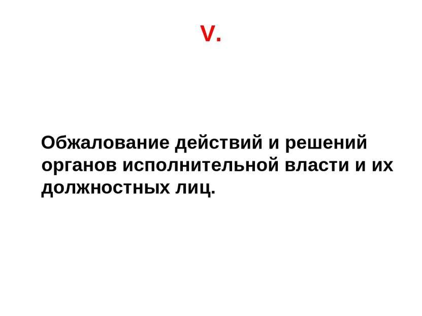 V. Обжалование действий и решений органов исполнительной власти и их должност...