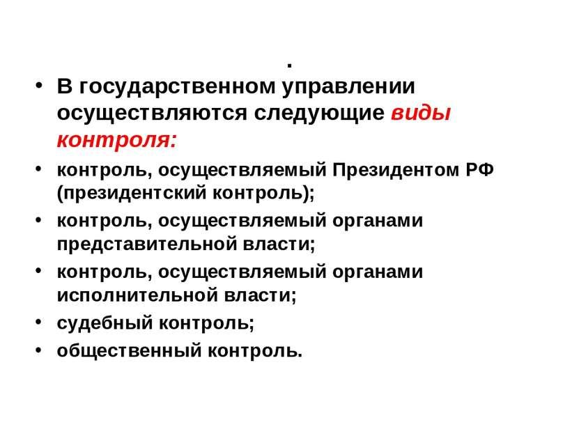 . В государственном управлении осуществляются следующие виды контроля: контро...