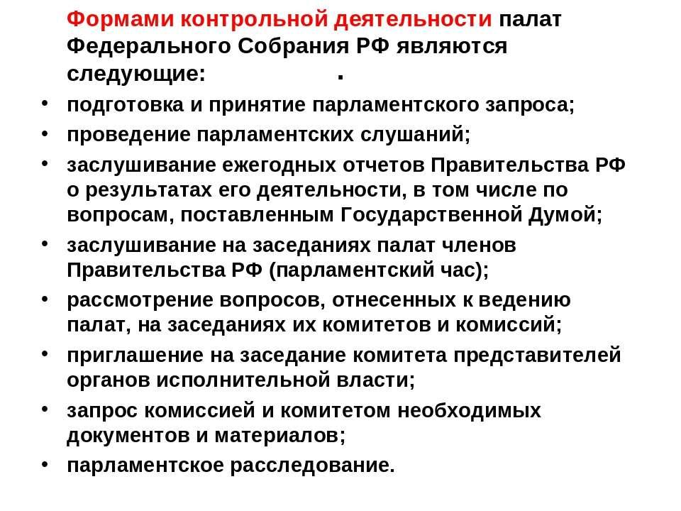 . Формами контрольной деятельности палат Федерального Собрания РФ являются сл...