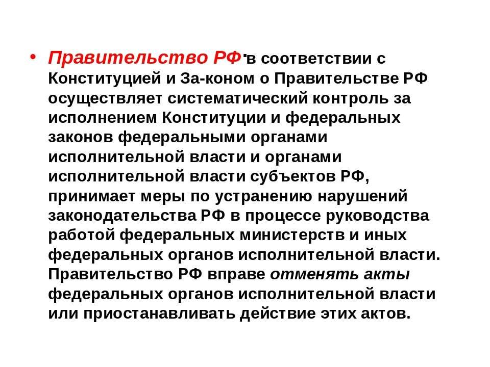 . Правительство РФ в соответствии с Конституцией и За коном о Правительстве Р...
