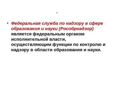 . Федеральная служба по надзору в сфере образования и науки (Рособрнадзор) яв...