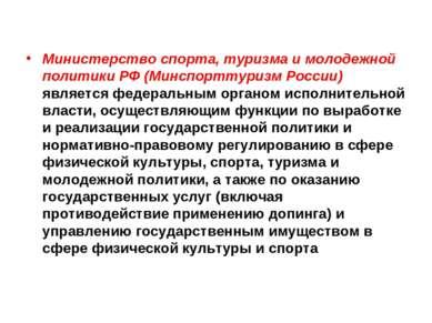 . Министерство спорта, туризма и молодежной политики РФ (Минспорттуризм Росси...