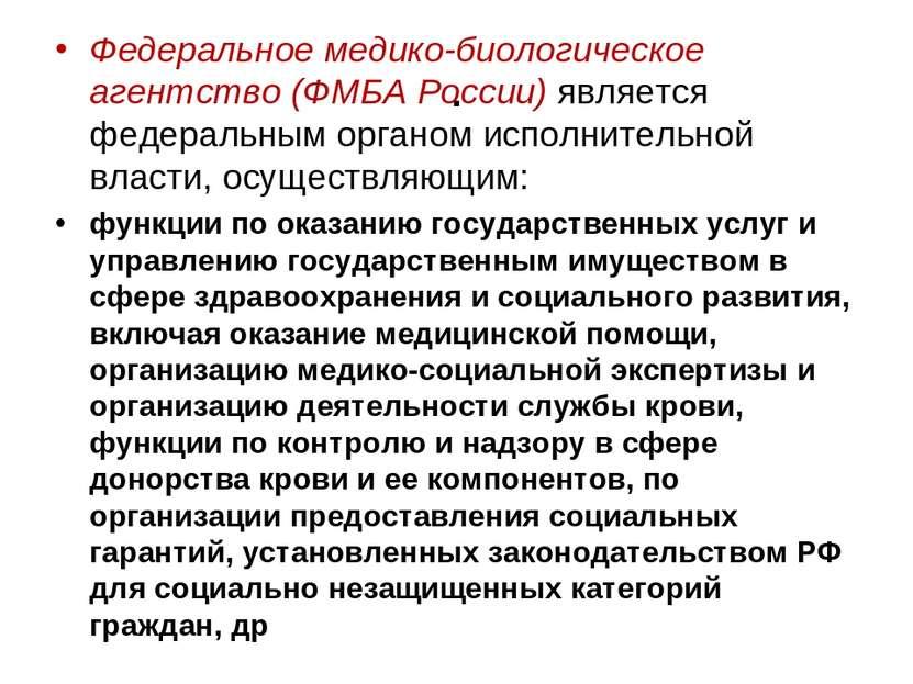 . Федеральное медико-биологическое агентство (ФМБА России) является федеральн...