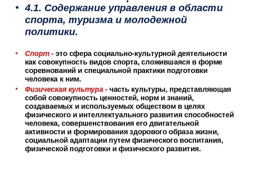 . 4.1. Содержание управления в области спорта, туризма и молодежной политики....