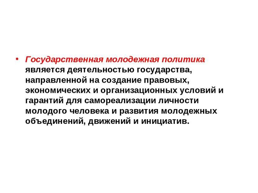 . Государственная молодежная политика является деятельностью государства, нап...