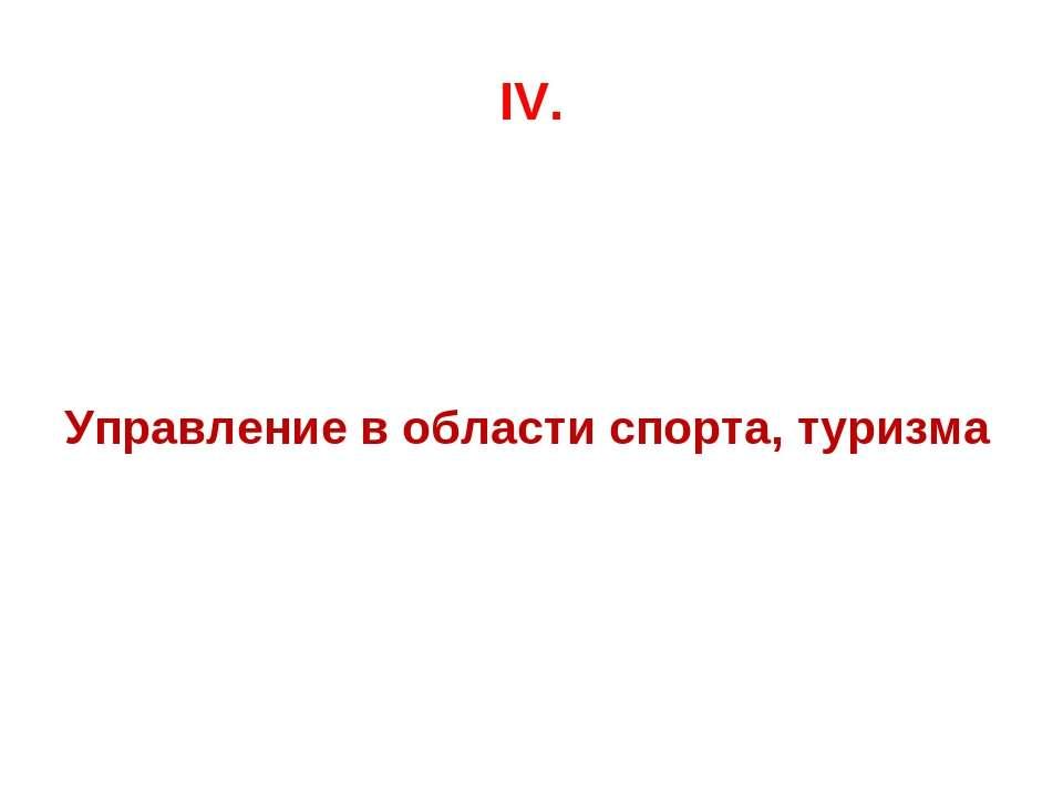 IV. Управление в области спорта, туризма