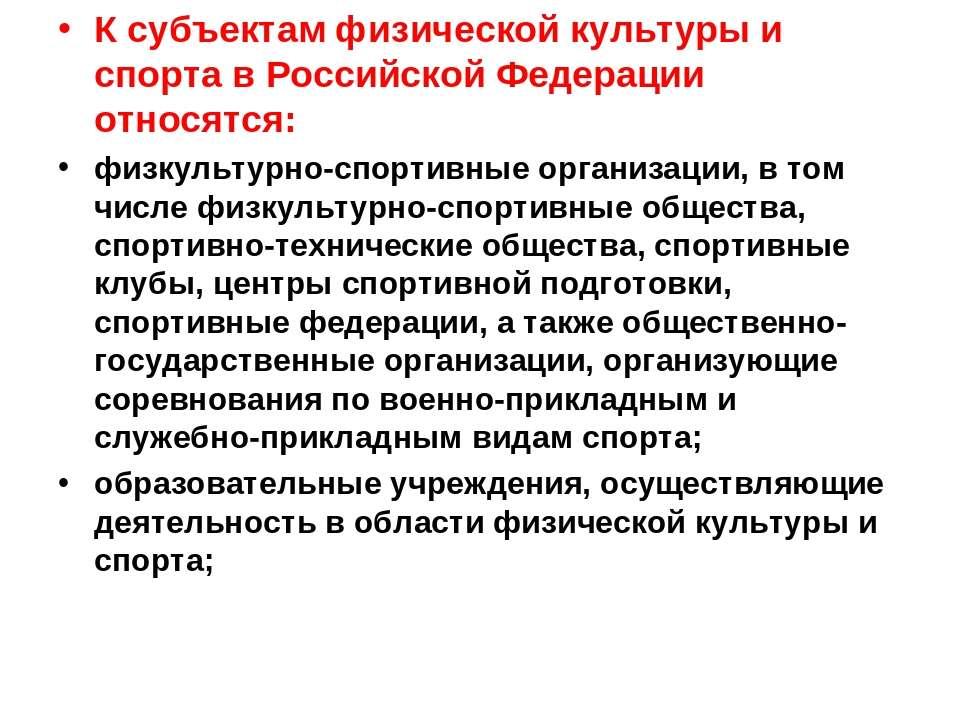 . К субъектам физической культуры и спорта в Российской Федерации относятся: ...