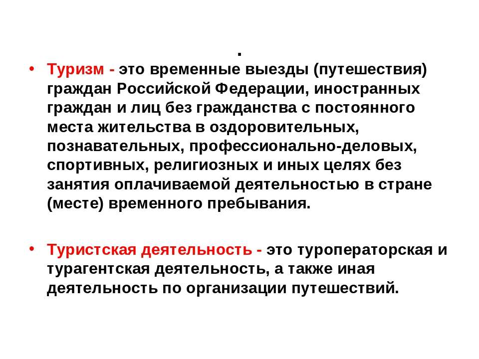 . Туризм - это временные выезды (путешествия) граждан Российской Федерации, и...