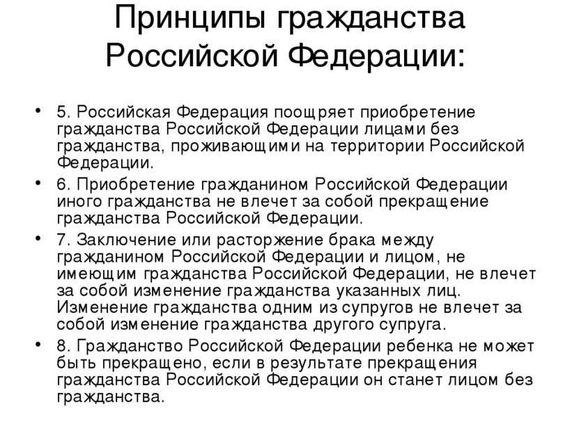 Принципы гражданства Российской Федерации: 5. Российская Федерация поощряет п...