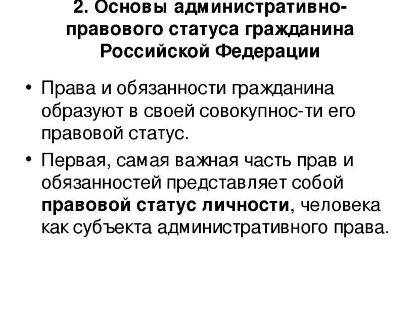 2. Основы административно-правового статуса гражданина Российской Федерации П...
