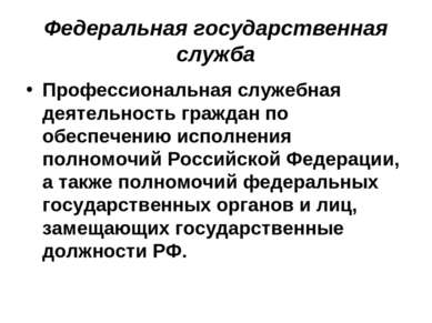 Федеральная государственная служба Профессиональная служебная деятельность гр...