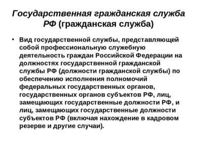Государственная гражданская служба РФ (гражданская служба) Вид государственно...