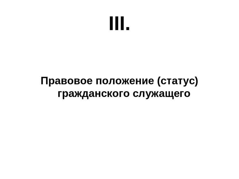III. Правовое положение (статус) гражданского служащего