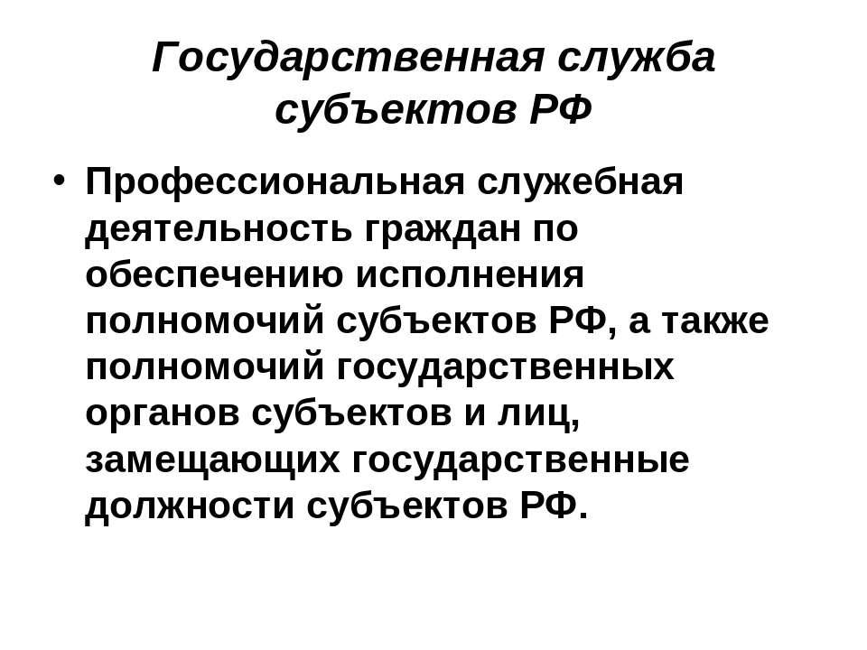 Государственная служба субъектов РФ Профессиональная служебная деятельность г...