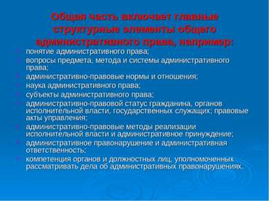 Общая часть включает главные структурные элементы общего административного пр...