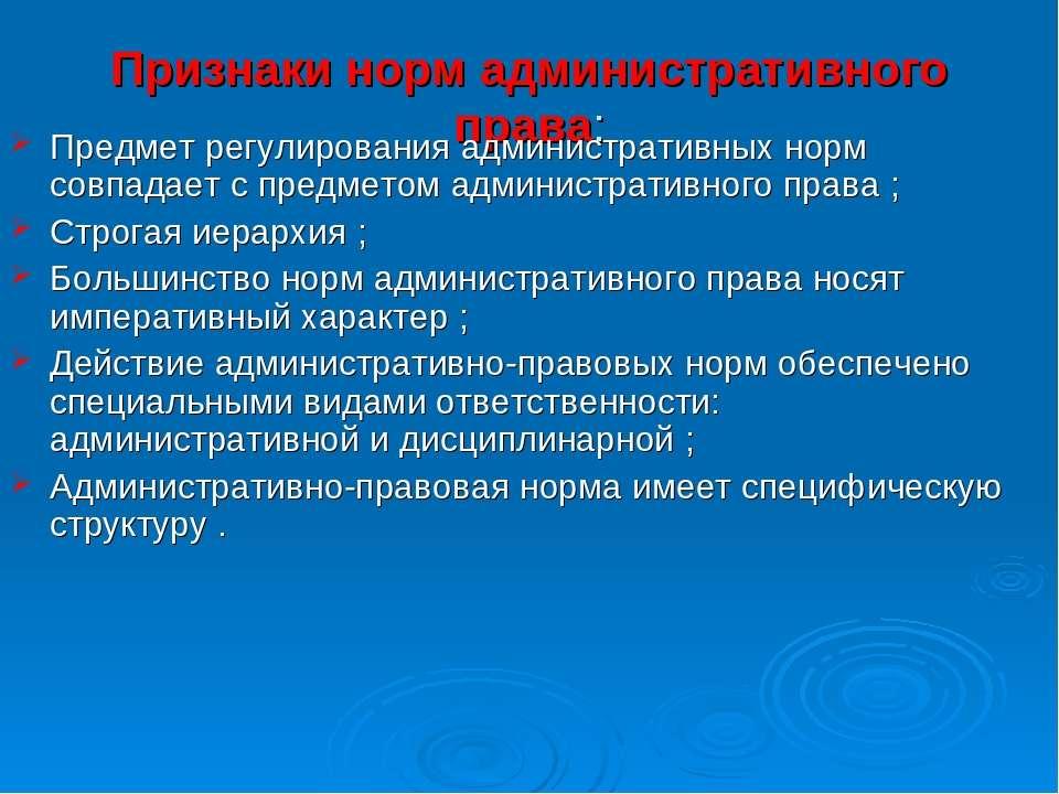 Признаки норм административного права: Предмет регулирования административных...