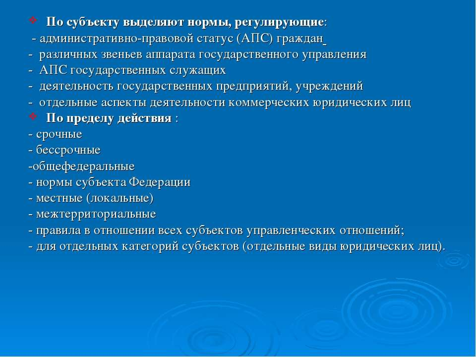 По субъекту выделяют нормы, регулирующие: - административно-правовой статус (...
