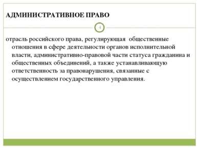 * АДМИНИСТРАТИВНОЕ ПРАВО отрасль российского права, регулирующая общественные...