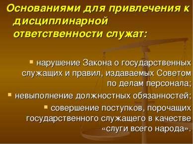 Основаниями для привлечения к дисциплинарной ответственности служат: нарушени...