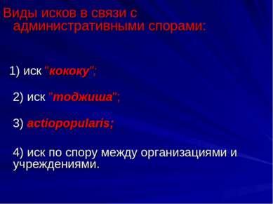 """Виды исков в связи с административными спорами: 1) иск """"кококу""""; 2) иск """"тодж..."""