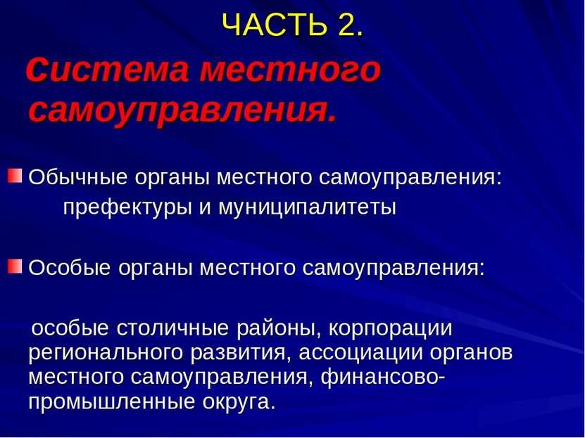 ЧАСТЬ 2. система местного самоуправления. Обычные органы местного самоуправле...
