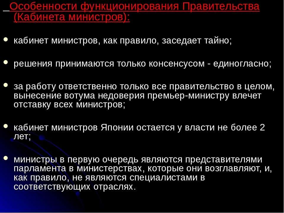 Особенности функционирования Правительства (Кабинета министров): кабинет мини...