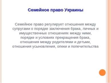 Семейное право Украины Семейное право регулирует отношения между супругами о ...