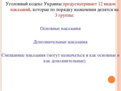 Уголовный кодекс Украины предусматривает 12 видов наказаний, которые по поряд...