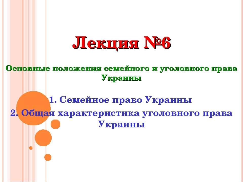 Лекция №6 Основные положения семейного и уголовного права Украины 1. Семейное...