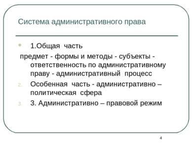 * Система административного права 1.Общая часть предмет - формы и методы - су...